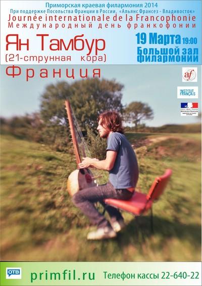 yann-russie-poster