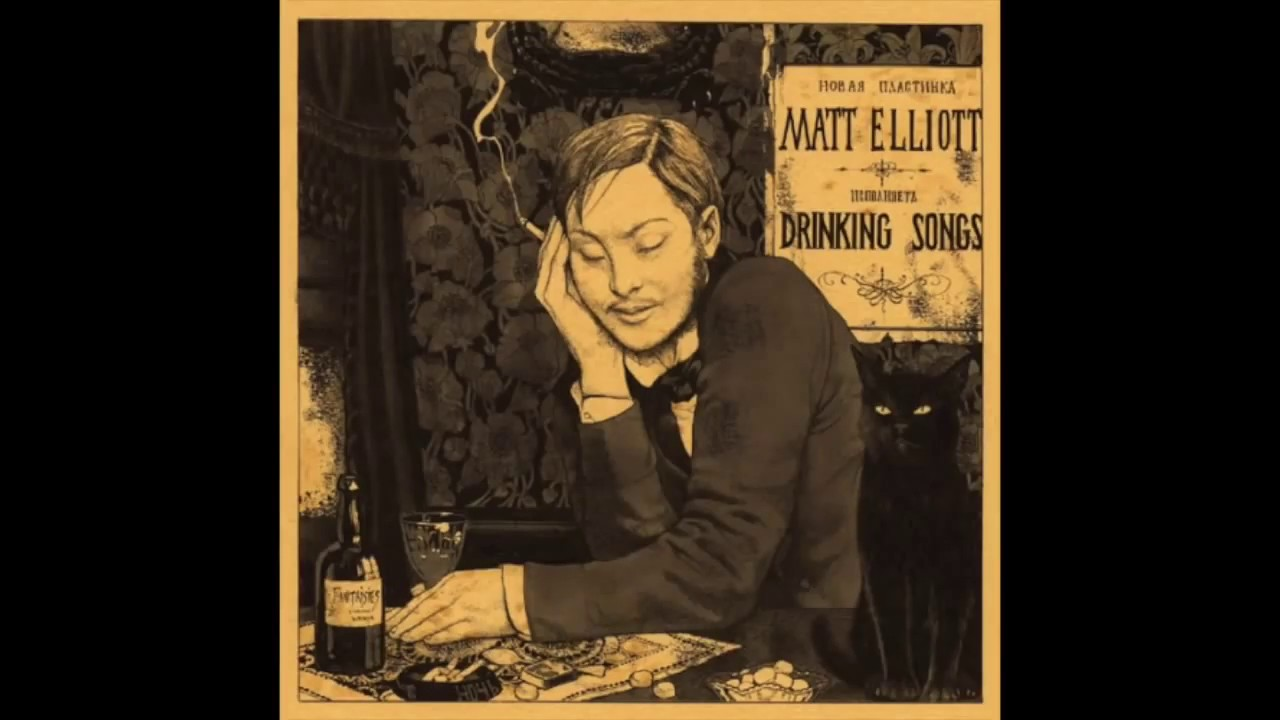 Matt Elliott - Drinking Songs [FULL ALBUM]